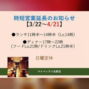 名古屋(名駅)にあるタイ料理店「マイペンライ名駅」の3月22日から4月21日まで時短営業延長(ランチは11時半~14時半、ディナーは17時~22時)のお知らせ画像