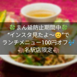 """名古屋駅(名駅)にある本格タイ料理店「マイペンライ」ではまん延防止期間中、「インスタ見たよ」でおすすめメニュー""""ガパオライス""""などのランチメニューが100円オフの説明画像"""