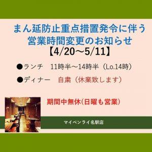 名古屋駅徒歩4分の場所にあるタイ料理店「マイペンライ名駅店」。愛知県のまん延防止重点措置発令に伴う、4月20日~5月11日までの営業時間変更(ランチ11時半~14時半、ディナー自粛)のお知らせ画像
