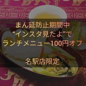 """名古屋駅(名駅)にある本格タイ料理店「マイペンライ」ではまん延防止期間中、「インスタ見たよ」でおすすめメニュー""""グリーンカレー""""などのランチメニューが100円オフの説明画像"""