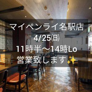名古屋駅(名駅)でお昼ご飯を食べるのにおすすめの本格タイ料理店「マイペンライ」。11時半~14時ラストオーダーでランチ営業中のお知らせ画像