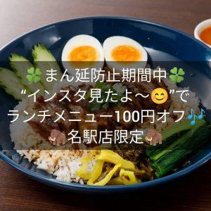 """名古屋駅(名駅)にある本格タイ料理店「マイペンライ」ではまん延防止期間中、「インスタ見たよ」でおすすめメニュー""""カオカームー""""などのランチメニューが100円オフの説明画像"""