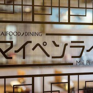 名古屋駅(名駅)でお昼ご飯を食べるなら本格タイ料理店「マイペンライ」。ランチ営業中のマイペンライ名駅店の外観画像