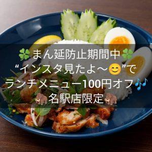 """名古屋駅(名駅)にある本格タイ料理店「マイペンライ」ではまん延防止期間中、「インスタ見たよ」でおすすめメニュー""""ヤムガイトード""""などのランチメニューが100円オフの説明画像"""