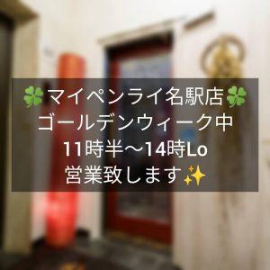 名古屋駅でお昼ご飯を食べるのにおすすめの本格タイ料理店「マイペンライ名駅」。ゴールデンウィーク期間中、11時半~14時ラストオーダーでランチ営業お知らせ画像