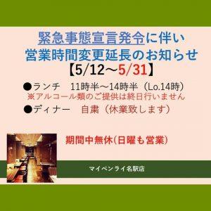 名古屋駅徒歩4分の場所にあるタイ料理店「マイペンライ名駅店」。愛知県の緊急事態宣言発令に伴い、5月12日~5月31日までの営業時間変更(ランチ11時半~14時半、ディナー休業。期間中は無休)のお知らせ画像