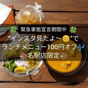 名古屋駅でお昼ご飯を食べるのにおすすめの本格タイ料理店「マイペンライ名駅」。緊急事態宣言中、「インスタ見たよ」で「カオソーイ・チキン」のなどのランチメニューが100円オフのお知らせ画像