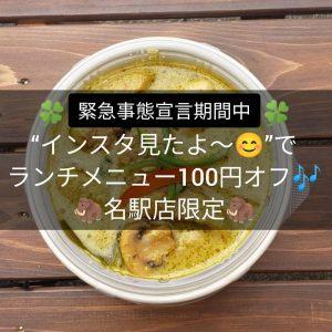 名古屋駅でお昼ご飯、テイクアウトにおすすめの本格タイ料理店「マイペンライ名駅」。緊急事態宣言中、「インスタ見たよ」でグリーンカレーなどのランチメニュー100円オフのお知らせ画像