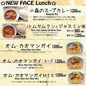 名古屋駅(名駅)でお昼ご飯を食べるなら本格タイ料理店「マイペンライ」。5月17日から新たに登場したおすすめ新作ランチメニュー「森のスープカレー」「トムヤムクンとジャスミン米」などのメニュー表画像