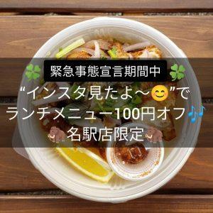 名古屋駅でお昼ご飯、テイクアウトにおすすめの本格タイ料理店「マイペンライ名駅」。緊急事態宣言中、「インスタ見たよ」でカオヤムガイトードのテイクアウトなどランチメニュー100円オフのお知らせ画像