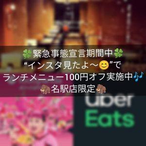 名古屋駅でお昼ご飯を食べるのにおすすめの本格タイ料理店「マイペンライ名駅」。緊急事態宣言中、「インスタ見たよ」でランチメニュー100円オフのお知らせ画像