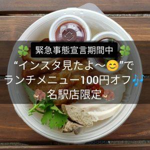 名古屋駅(名駅)にある本格タイ料理店「マイペンライ」では緊急事態宣言中、「インスタ見たよ」でMIXカオマンガイなどのランチメニュー100円オフのお知らせ画像