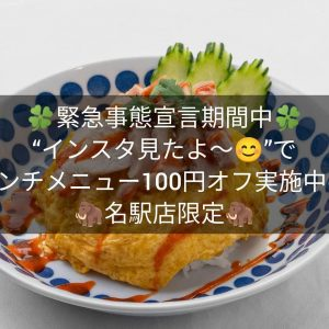 名古屋駅(名駅)にある本格タイ料理店「マイペンライ」では緊急事態宣言中、「インスタ見たよ」でオム・カオマンガイなどランチメニュー100円オフのお知らせ画像