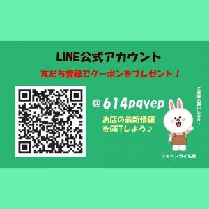 名古屋駅徒歩4分の場所にあるタイ料理店「マイペンライ名駅店」のLINE公式アカウントのQRコード画像