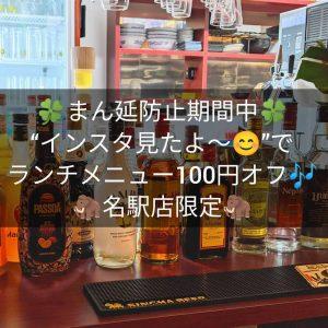 名古屋駅でお昼ご飯を食べるのにおすすめの本格タイ料理店「マイペンライ名駅」。まん延防止期間中、「インスタ見たよ」でランチメニュー100円オフのお知らせ画像