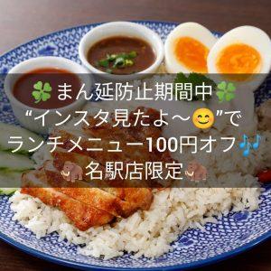 """名古屋駅(名駅)にある本格タイ料理店「マイペンライ」ではまん延防止期間中、「インスタ見たよ」でおすすめメニュー""""MIXカオマンガイ""""などのランチメニューが100円オフの説明画像"""