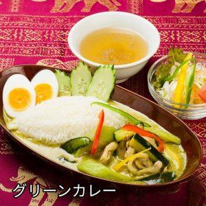 名古屋駅(名駅)でお昼ご飯を食べるなら本格タイ料理店「マイペンライ」。青唐辛子やタイバジルなど、さまざまなハーブの香りをお楽しみ頂けるおすすめランチメニュー「グリーンカレー」の画像