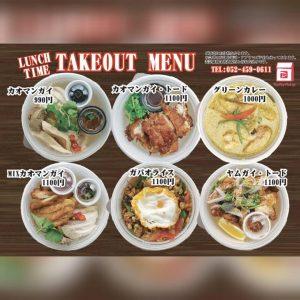 名古屋駅(名駅)でお昼ご飯をテイクアウトするのにおすすめの本格タイ料理店「マイペンライ」。カオマンガイ、グリーンカレー、ガパオライスなどのランチタイムテイクアウトメニューの画像