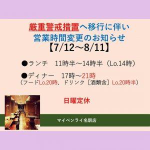 名古屋でのランチ、ディナーなどご飯利用におすすめタイ料理専門店「THAI FOOD・DINING マイペンライ 名駅店」から営業時間変更のお知らせ画像