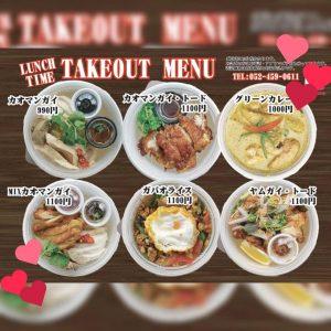 名古屋でのランチ、ディナーなどご飯利用におすすめタイ料理専門店「THAI FOOD・DINING マイペンライ 名駅店」で提供中の「ランチタイムテイクアウトメニュー」の画像
