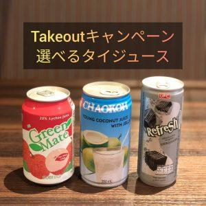 名古屋でのランチ、ディナーにおすすめのタイ料理専門店「THAI FOOD・DINING マイペンライ 名駅店」で8/31まで実施中のテイクアウトキャンペーンの告知画像