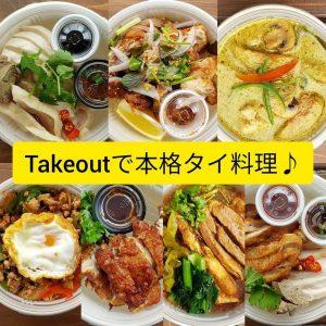 名古屋でのランチ、ディナーなどご飯利用におすすめタイ料理専門店「THAI FOOD・DINING マイペンライ 名駅店」で提供中のテイクアウト料理一覧画像
