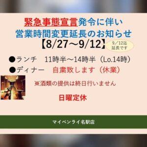 名古屋でのランチ、ディナーなどご飯利用におすすめタイ料理専門店「THAI FOOD・DINING マイペンライ 名駅店」の緊急事態宣言中の営業時間お知らせ画像