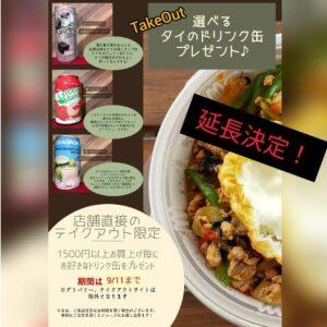 名古屋でのランチ、ディナーなどご飯利用におすすめタイ料理専門店「THAI FOOD・DINING マイペンライ 名駅店」で開催中のテイクアウトキャンペーン延長告知画像