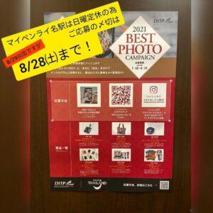 名古屋でのランチ、ディナーなどご飯利用におすすめタイ料理専門店「THAI FOOD・DINING マイペンライ 名駅店」で開催中の「BEST PHOTO キャンペーン」〆切告知画像