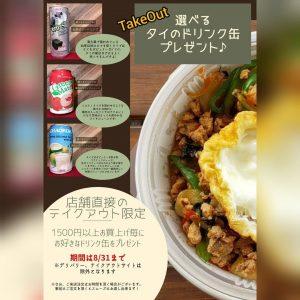 名古屋でのランチ、ディナーにおすすめのタイ料理専門店「THAI FOOD・DINING マイペンライ 名駅店」で2021年8月31日まで実施中のテイクアウトキャンペーンのお知らせ画像