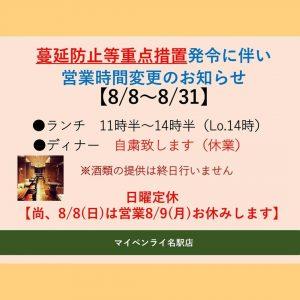 名古屋でのランチ、ディナーにおすすめのタイ料理専門店「THAI FOOD・DINING マイペンライ 名駅店」の営業時間変更のお知らせ画像