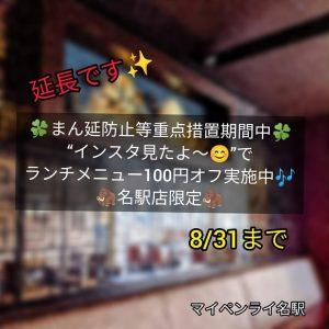 名古屋でのランチ、ディナーにおすすめのタイ料理専門店「THAI FOOD・DINING マイペンライ 名駅店」のランチメニュー100円オフキャンペーンの告知画像