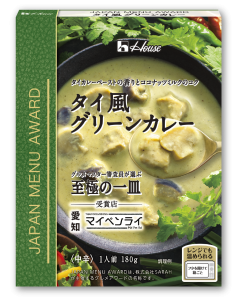 名古屋でのランチ、ディナーなどご飯利用におすすめタイ料理専門店「THAI FOOD・DINING マイペンライ 名駅店」のグリーンカレーのレトルト画像