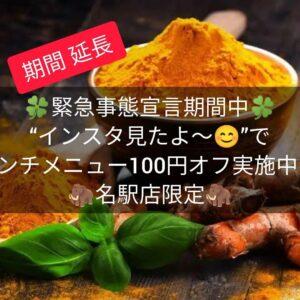 名古屋でのランチ、ディナーなどご飯利用におすすめタイ料理専門店「THAI FOOD・DINING マイペンライ 名駅店」の緊急事態宣言中のキャンペーンお知らせ画像