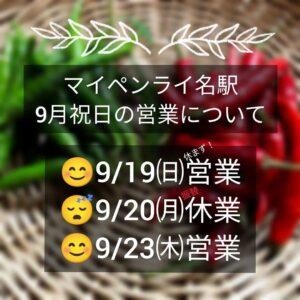 名古屋でのランチ、ディナーなどご飯利用におすすめタイ料理専門店「THAI FOOD・DINING マイペンライ 名駅店」の9月祝日の営業についてご案内画像
