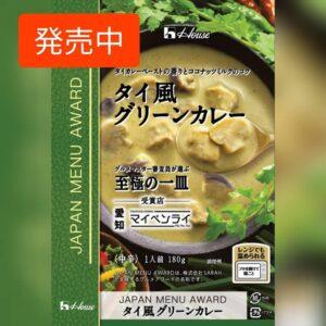 名古屋でのランチ、ディナーなどご飯利用におすすめタイ料理専門店「THAI FOOD・DINING マイペンライ 名駅店」のタイ風グリーンカレーのレトルト画像