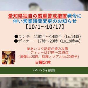 名古屋でのランチ、ディナーなどご飯利用におすすめタイ料理専門店「THAI FOOD・DINING マイペンライ 名駅店」の厳重警戒措置中の営業時間のお知らせ画像
